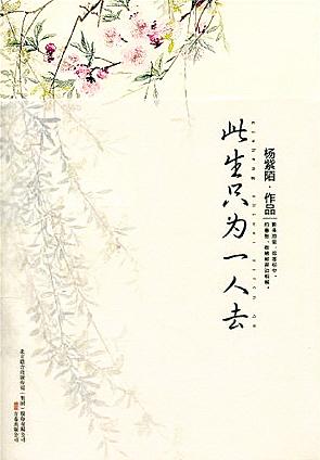 """《青花瓷:隐藏在釉色里的文字秘密》等图书销量在各大书城鼓起""""中国风"""