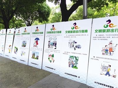"""以""""乐游奉贤,文明相伴""""为主题的旅游宣传咨询活动在奉贤举行……这些"""