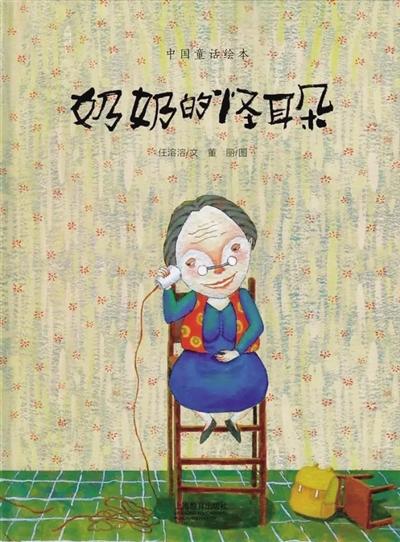 奶奶就一点儿都听不见,可如果轻声细语,有礼貌地说话,奶奶就能听见了.图片