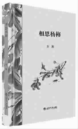刘岩 秋天的思念 歌谱