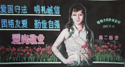 """黑板報""""達人""""金毓明"""