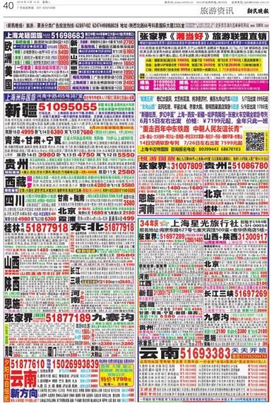 新民晚报报数字报_新民晚报数字报-旅游资讯
