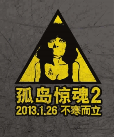 《孤岛惊魂2》里的邓家佳突破尺度大胆出演