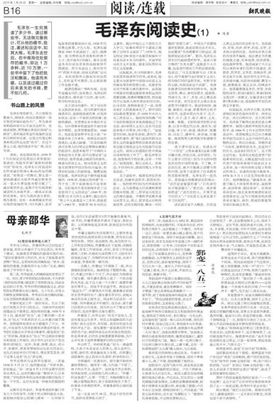 新民晚报社区数字报_新民晚报数字报-毛泽东阅读史(1)