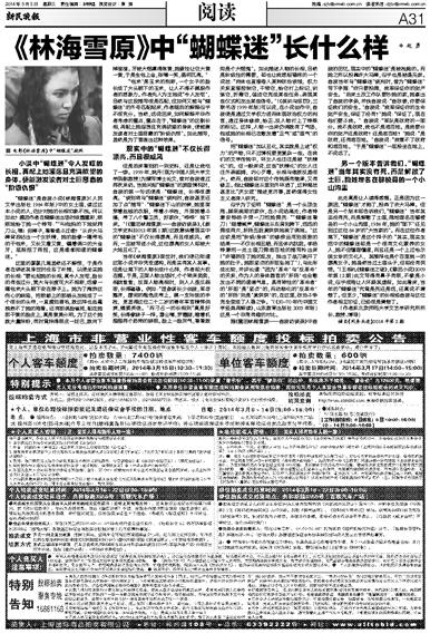新民晚报数字报-《林海雪原》中蝴蝶迷长什