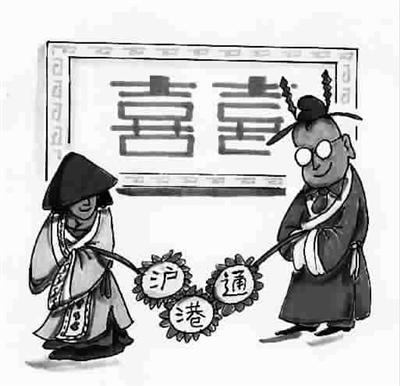 沪港通交易细则解读:炒港股与炒沪股有哪些不一样?