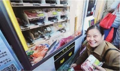 沪中心城区首台24小时自动售菜机亮相
