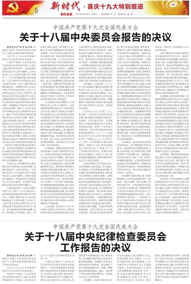 十八大决议_中国共产党第十九次全国代表大会关于十八届中央委员会报告的决议