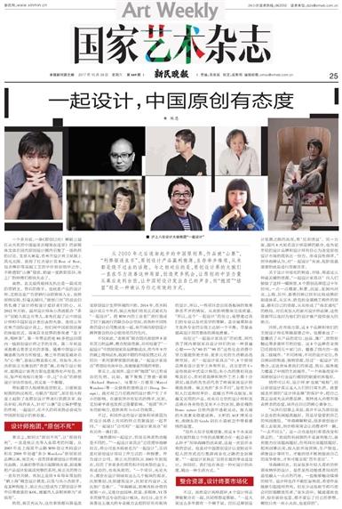 新民晚报数字报-一起设计,中国原创有态度