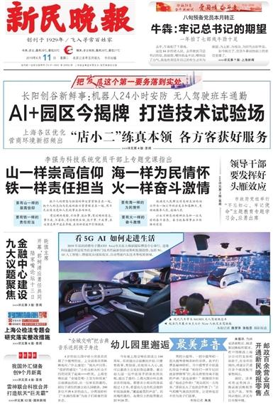新民晚报电子版2019年06月11日