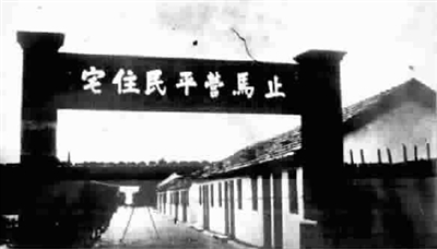 """房屋设计充分参照了南京,青岛的""""平民住宅""""样式."""