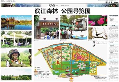 滨江森林 公园导览图