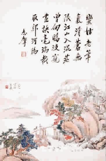 徐志摩,陆小曼书画合壁