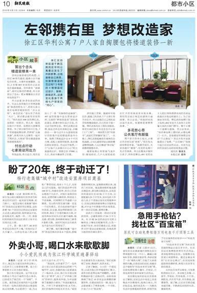居民可自助免费租借万用电表千斤顶等工具   本报讯 (记者 江跃中)