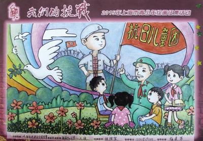 """2015年""""红色印记我们的抗战""""上海市青少年绘画征集"""